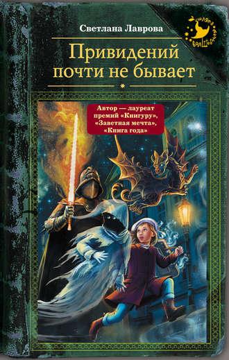 Светлана Лаврова, Привидений почти не бывает