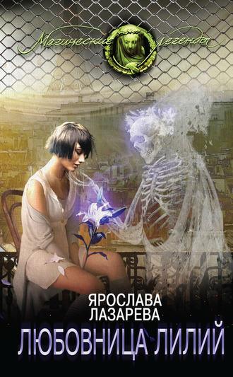 Ярослава Лазарева, Любовница лилий