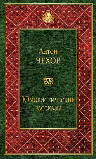 Антон Чехов, Юмористические рассказы (сборник)