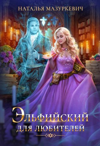 Наталья Мазуркевич, Эльфийский для любителей