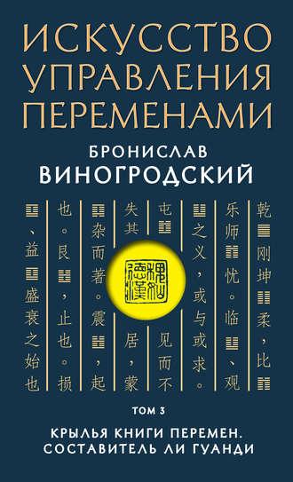 Бронислав Виногродский, Искусство управления переменами. Том 3. Крылья Книги Перемен