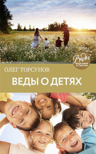 Олег Торсунов, Веды о детях. Как воспитать хороших детей