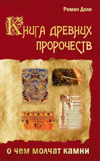 Роман Доля, Книга древних пророчеств. О чем молчат камни