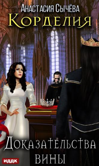 Анастасия Сычёва, Доказательства вины