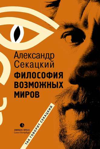 Александр Секацкий, Философия возможных миров