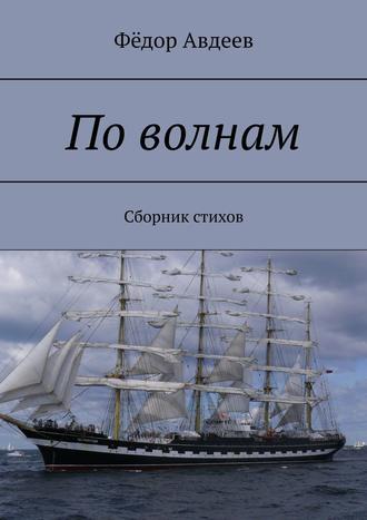 Фёдор Авдеев, По волнам. Сборник стихов