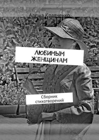 Алеша Кравченко, Любимым женщинам. Сборник стихотворений