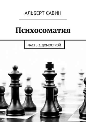 Альберт Савин, Психосоматия. Часть 2. Домострой