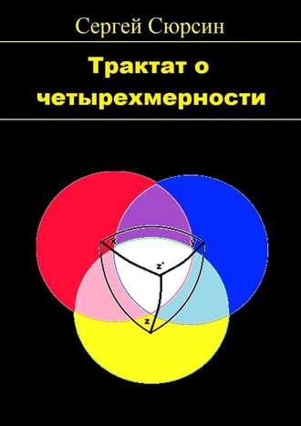 Сергей Сюрсин, Трактат очетырехмерности