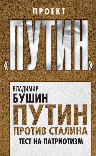 Владимир Бушин, Путин против Сталина. Тест на патриотизм