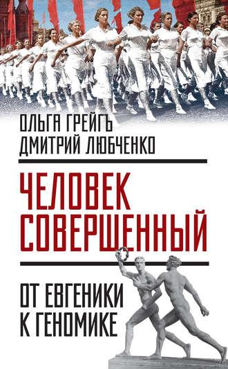 Ольга Грейгъ, Дмитрий Любченко, «Человек совершенный»: от евгеники к геномике (сборник)