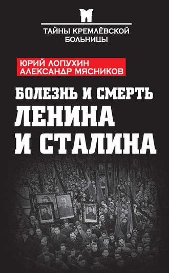 Александр Мясников, Юрий Лопухин, Болезнь и смерть Ленина и Сталина (сборник)