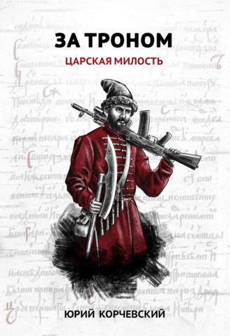 Юрий Корчевский, За троном. Царская милость