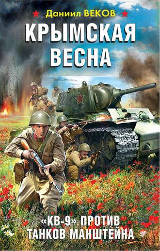 Даниил Веков, Крымская весна. «КВ-9» против танков Манштейна