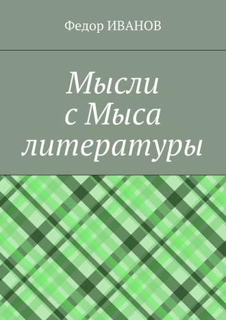 Федор Иванов, Мысли с Мыса литературы
