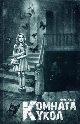 Майя Илиш, Комната кукол