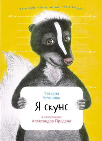 Татьяна Устинова, Я скунс