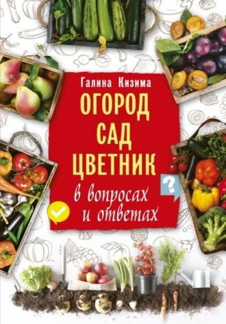 Галина Кизима, Огород, сад, цветник в вопросах и ответах