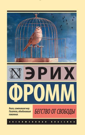 Эрих Фромм, Бегство от свободы