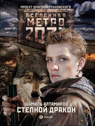 Шамиль Алтамиров, Шамиль Алтамиров, Метро 2033: Степной дракон