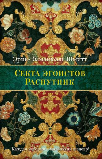 Эрик-Эмманюэль Шмитт, Секта Эгоистов (сборник)