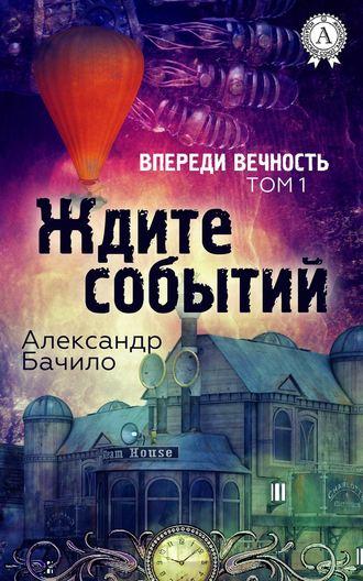 Александр Бачило, Ждите событий