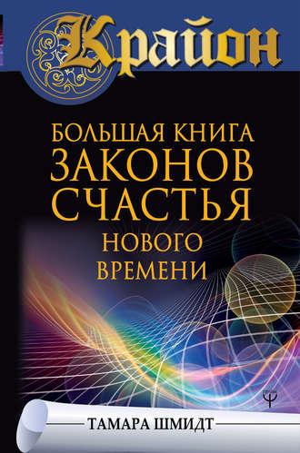 Тамара Шмидт, Крайон. Большая книга законов счастья Нового Времени