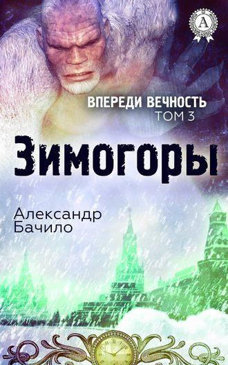 Александр Бачило, Зимогоры