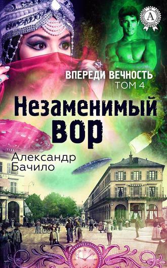 Александр Бачило, Незаменимый вор