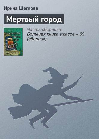 Ирина Щеглова, Мертвый город
