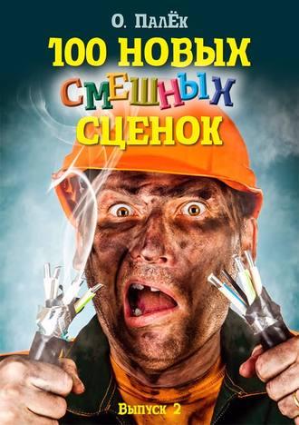 Олег Палёк, 100 новых смешных сценок. выпуск 2