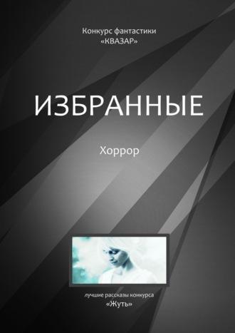 Алексей Жарков, Избранные. Хоррор