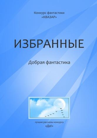 Алексей Жарков, Избранные. Добрая фантастика