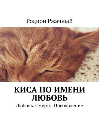 Родион Кормановский, Киса по имени Любовь. Любовь. Смерть. Преодоление
