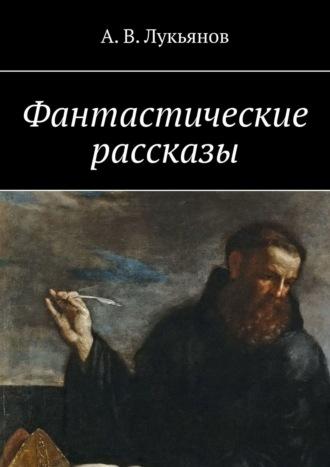 А. Лукьянов, Сборник фантастических рассказов