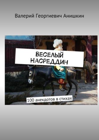 Валерий Анишкин, Веселый Насреддин. 100анекдотов встихах