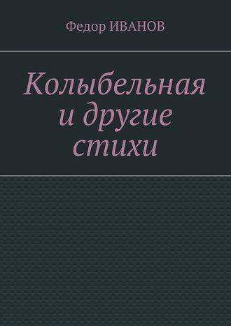 Федор Иванов, Колыбельная и другие стихи