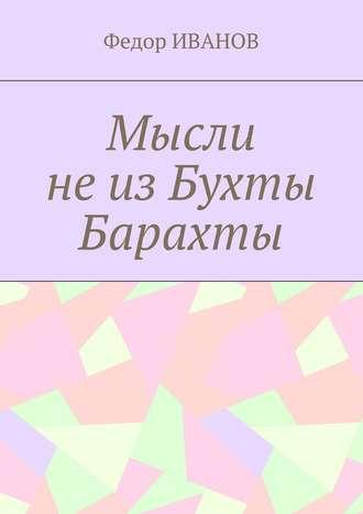 Федор Иванов, Мысли не из Бухты Барахты