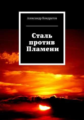 Александр Кондратов, Сталь против Пламени