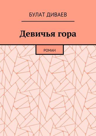 Булат Диваев, Девичьягора. Роман