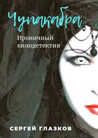 Сергей Глазков, Чупакабра. Ироничные детективы