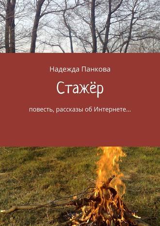 Надежда Панкова, Стажёр. Повесть, рассказы об Интернете…