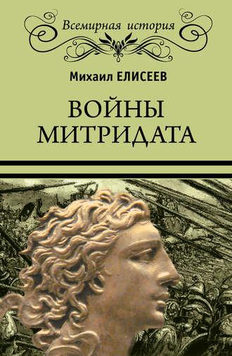 Михаил Елисеев, Войны Митридата