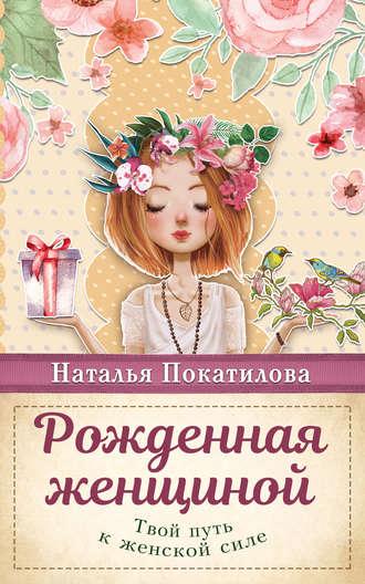 Наталья Покатилова, Рожденная женщиной. Твой путь к женской силе
