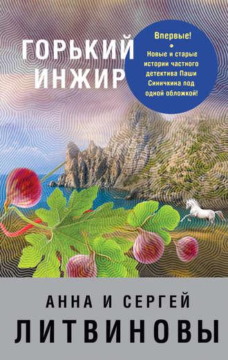 Анна и Сергей Литвиновы, Горький инжир (сборник)