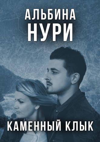 Альбина Нури, Пропавшие в раю