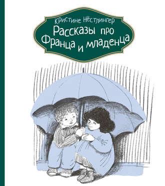 Кристине Нёстлингер, Рассказы про Франца и младенца