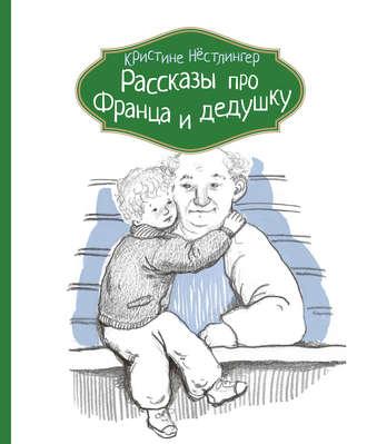 Кристине Нёстлингер, Рассказы про Франца и дедушку