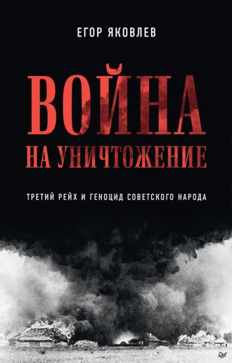 Дмитрий Пучков, Егор Яковлев, Война на уничтожение. Что готовил Третий Рейх для России