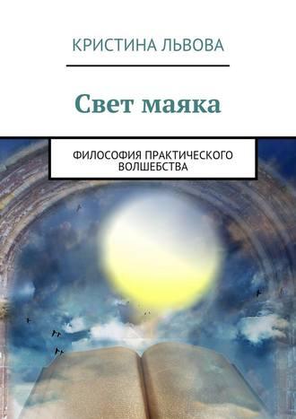 Кристина Львова, Свет маяка. Философия практического волшебства